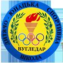 dytiacho-iunatska-sportyvna-shkola-vuhledarskoyi-miskoyi-rady-donetskoyi-oblasti